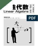 周志成_線性代數考題與解答