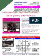 BAMI gallery 移転1周年記念 コンポラサーカス@島原公演 プレスリリース