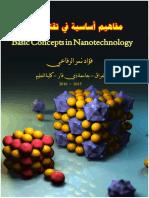 مفاهيم اساسية في تقنية النانو