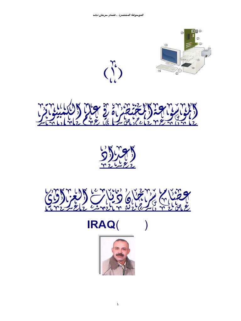 33fd01d84 الموسوعة المختصرة لعلوم الحاسبات