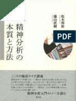 【立読】精神分析の本質と方法