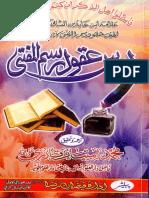 Dars Aqood Rasam Ul Mufti by Allama Abideen Shami