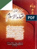 Haqqani Aqaid Ul Islam by Allama Abdul Haq Haqqani