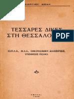 Τέσσαρες δίκες στη Θεσσαλονίκη