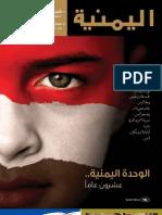 Yemenia Magazine 35 مجلة اليمنية