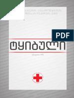 რეაგირების გეგმა ტყიბული.pdf