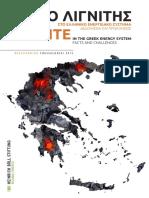 Ο Λιγνίτης Στο Ελληνικό Ενεργειακό Σύστημα