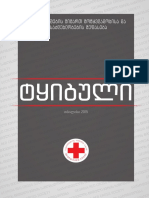 შეაფსება ტყიბული (6).pdf