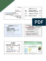 151212-静岡小規模総合医育成講演_公開資料