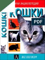 Кошки. Мини-энциклопедия