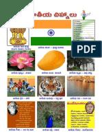 national symbols telugu