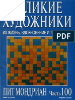 100 Pit Mondrian