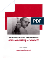 Babasahib Ambedkar - Vimochanathinte Pathayethu