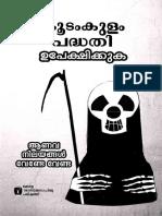 Koodamkula Padhathi Upekshikkuka