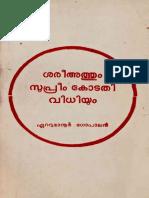 Shari Athum Supreem Kodathi Vidhiyum
