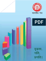 Ministry of Railways-Achievements & Initiatives an e-book by Suresh Prabhu