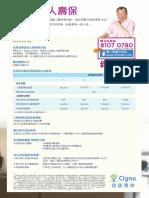 cigna_senior_life_plan_details.pdf