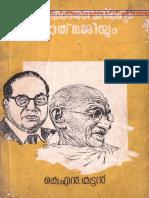 Dr Ambedkarum Mahatmajiyum