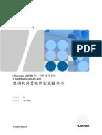 Imanager u2000 便携机网管软件安装指导书-(v100r006c00spc300_01)