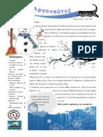 Μικροί  Αργοναύτες 2-2015.pdf