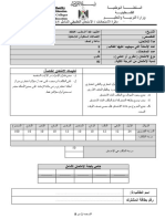 امتحان تخصص الاتصالات نظري   2015 .pdf