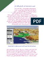 نظم المعلومات الجغرافية الامنية