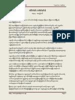 Apaing Athnin Thakhin Yintwin