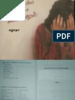 நாவல்4-Sujatha