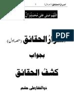 Asrar ul Haqaiq ba Jawab Kashaf ul Haqaiq Volume-1