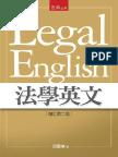 1QJ5法學英文