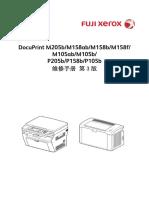 施乐m205b m158b m105b p205b p158b p105b维修手册(Pdf格式中文版)