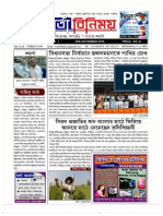 2nd Year 1st Issue 20.12.15
