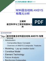 4_航空用复合材料层合结构ANSYS有限元分析