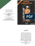 مذكرات خير الدين برباروس.pdf