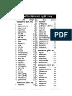 Ashtadhyayi Prakarana Info