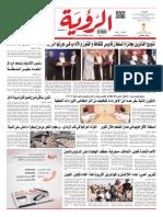 Alroya Newspaper 23-12-2015