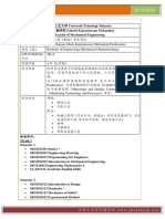 UTM工大科系介绍机械工程制造
