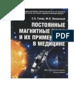Гуляр С.А., Лиманский Ю.П. Постоянные Магнитные Поля и Их Применение в Медицине, 2006
