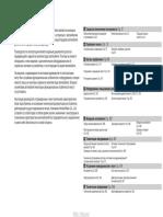 vnx.su_accord_2013_guide.pdf