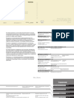vnx.su_CR-V_2013.pdf