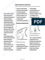 vnx.su_информация_по_трансмиссии_i-shift.pdf