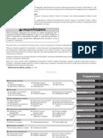 vnx.su_навигационная_системы_cr-v.pdf