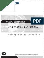Мультиметр 890