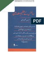 science k (iqbalkalmati).pdf