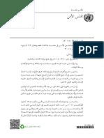 قرا ر مجلس الأمن 2059 (2015) حول ليبيا – النسخة العربية