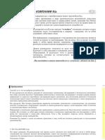 vnx.su_Cerato_III.pdf