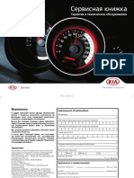 vnx.su-KIA_Service_Book_New.pdf