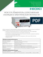 Hioki 3174 Rus