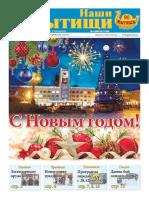 """Газета """"Наши Мытищи"""" №51(276) от 26.12.2015"""