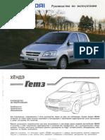 vnx.su_getz_2001.pdf